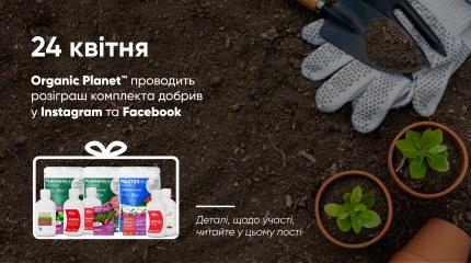 Розіграш комплекту добрив від Organic Planet™