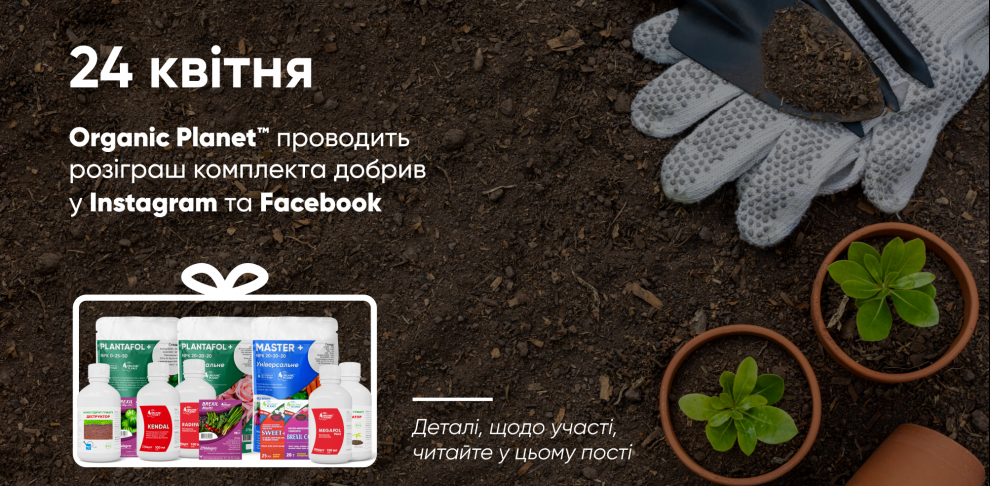 Розіграш комплекту добрив від Organic Planet™>