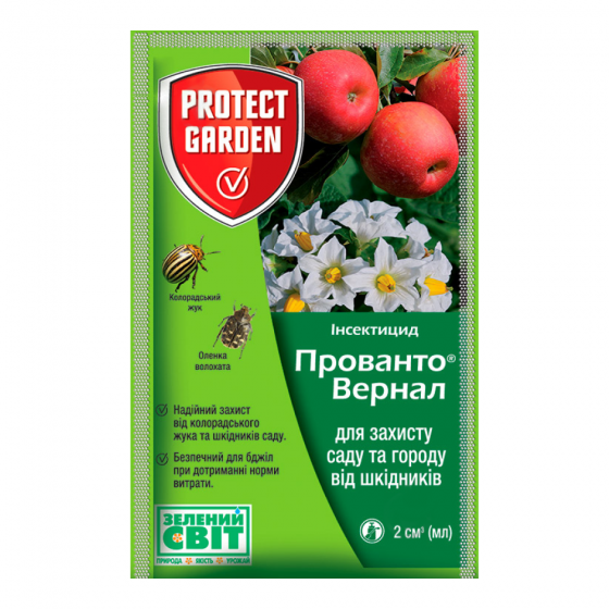 Прованто Вернал (Каліпсо) 2 мл, Системний Інсектицид, Protect Garden (Bayer)